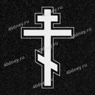 Крест восьмиконечный с контуром №Д014