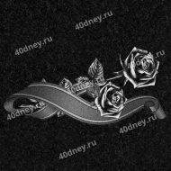 Цветы на памятник №Д127 (розы с лентой)