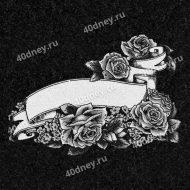 Розы с лентой для гравировки №Д135