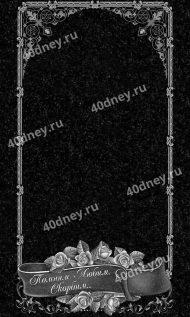 №Д704 - узорная рамка с цветами и лентой с эпитафией