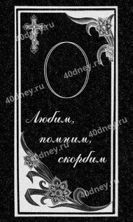 №Д710 - рамка на лицевую сторону с цветами, крестом и эпитафией