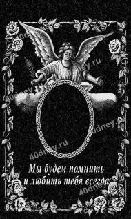 №Д722 - рамка из цветов с ангелом и эпитафией