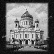 Храм Христа Спасителя на памятник - гравировка №Д605