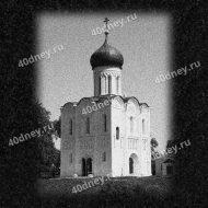 Церковь Покрова на Нерли - гравировка №Д606