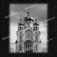 Спасо-Преображенский собор в Хабаровске - изображение для гравировки №Д610