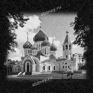 Церковь Святого Игоря Черниговского №Д615