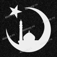 №Д904 - силуэт мечети в полумесяце со звездой