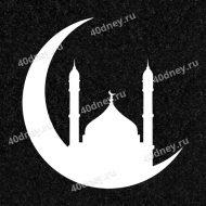 №Д905 - мечеть в полумесяце для гравировки