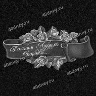 Лента с розами и эпитафией - Помним. Любим. Скорбим - гравировка №Д651