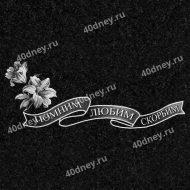 Лента с лилиями и эпитафией Помним Любим Скорбим - гравировка памятника №Д652