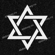 Изображение Звезды Давида для гравировки №Д654