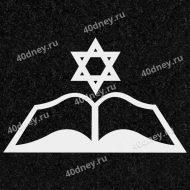 Звезда Давида и книга - гравировка №Д655