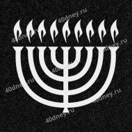 Менора с 9 свечами - гравировка №Д657