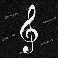 Скрипичный ключ - гравировка для памятника №Д658
