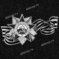 Георгиевская лента и Орден Отечественной войны - гравировка №Д361