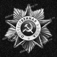 Орден Отечественной войны для гравировки №Д362