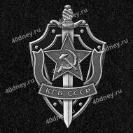 Гравировка для военных №Д363 (Эмблема КГБ)