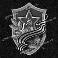 Гравировка военной тематики №Д364