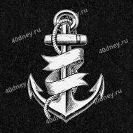 Гравировка якоря на памятник моряку №Д365