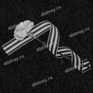 Военная гравировка №Д367 (Георгиевская лента и гвоздика)