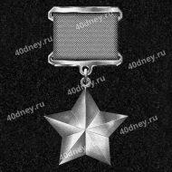 Гравировка военной тематики №Д368 (Медаль со звездой)