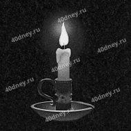 Гравировка свечи на памятник №Д214