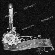 Свеча с лентой, цветами и эпитафией №Д223
