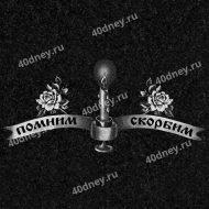 Свеча №Д229 с цветами и короткой эпитафией