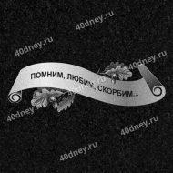Лента с веткой дуба и эпитафией №Д421